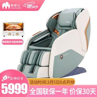 momoda 摩摩哒 荣泰旗下摩摩哒按摩椅家用太空舱全身全自动3D电动沙发椅零重力SL导轨精选推荐M630 艾叶绿