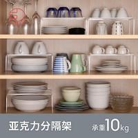 日本霜山收納架亞克力廚房置物架透明餐具分層架 常規款(17.5*26*10cm)