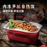 锅圈食汇 自热米饭  360g*2盒