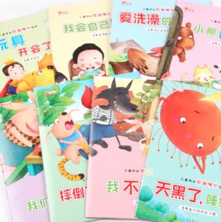 《儿童成长启迪暖心绘本》(套装共8册)