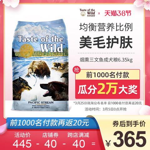 Taste of the Wild荒野盛宴进口原肉粮烟熏三文鱼成犬狗粮6.35kg