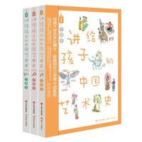 《讲给孩子的中国艺术史》(全3册)