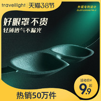 Travellight 3D立體睡眠遮光眼罩 透氣午睡睡覺男女學生眼罩腰罩