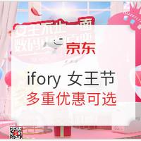 促销活动:京东ifory安福瑞 数码配件女王节专场