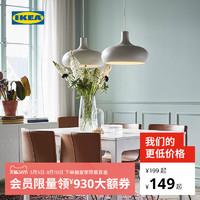 IKEA宜家VAXJO维克舍吊灯餐吊卧室客厅餐厅北欧现代