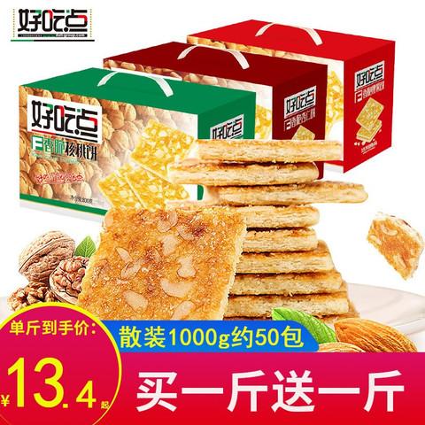 达利园好吃点饼干香脆杏仁饼500g(送同口味500g)