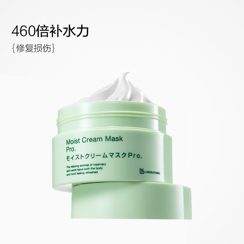 88VIP:日本BbLABORATORIES进口复活草修护补水面膜保湿舒缓水洗清洁175g
