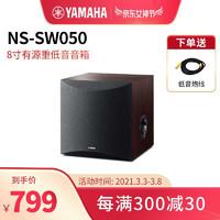 雅马哈(YAMAHA) NS-SW050 家庭影院低音炮 有源重低音音箱(8英寸单元) 胡桃木色