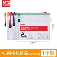 M&G 晨光 A4透明文件纽扣袋 1个装