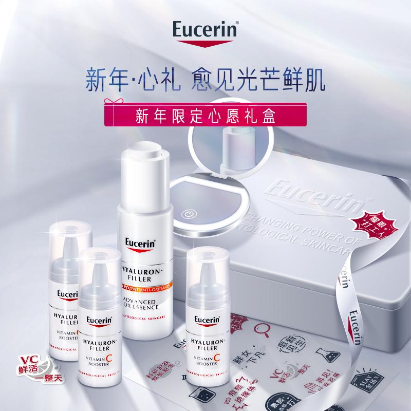 Eucerin/优色林新年礼盒3A小滴管30ml维C精华8ml*3赠LED化妆镜