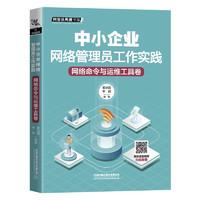 中小企業網絡管理員工作實踐:網絡命令與運維工具卷