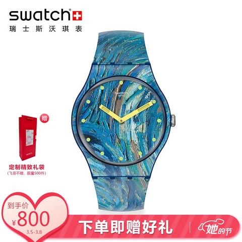 斯沃琪(Swatch)瑞士手表 原创系列MOMA博物馆艺术联名款 《星空》大表盘时尚运动 石英中性男女表SUOZ335