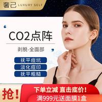 女神超惠买:奢己 CO2二氧化碳剥脱点阵激光 全面部 剥脱
