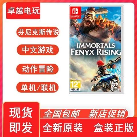 现货即发 Switch游戏 NS 渡神记 芬尼克斯传说 度神纪中文