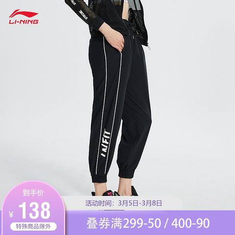李宁运动裤训练系列女子收口速干凉爽时尚宽松运动长裤AYKQ114 *2件