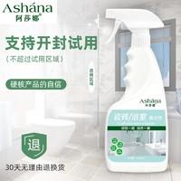 阿莎娜瓷磚清潔劑3瓶衛生間除垢家用廁所地磚浴室玻璃強清洗神器