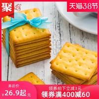 上海三牛椒鹽味蘇打餅干咸味餅干辦公室休閑散小包裝早餐零食整箱