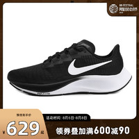 Nike耐克2021新款男子AIR ZOOM PEGASUS 37飞马跑步鞋BQ9646-002