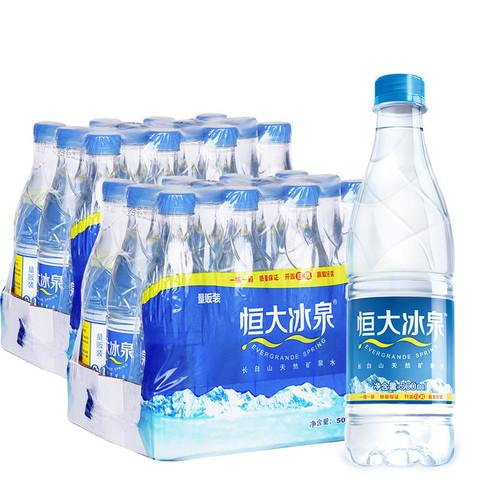 恒大冰泉矿泉水500mL*6/12瓶天然弱碱性长白山饮用水批发整箱包邮
