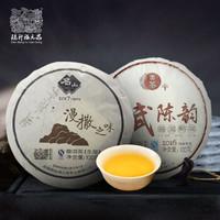 陳升福元昌 易武茶普洱茶生茶熟茶組合 套裝三(200g)
