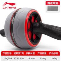 LINING 李宁 LJSQ559 健腹轮  (带跪垫)
