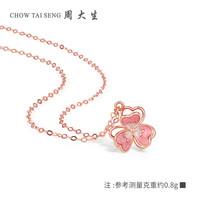聚划算百亿补贴:CHOW TAI SENG 周大生 K0PC0123 女士18K金项链