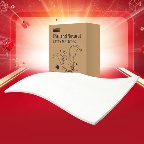 考拉海购黑卡会员:TAIPATEX 泰国天然乳胶床垫 150*200*2.5cm