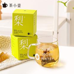 茶小壶梨茶 甜梨茉莉花茶可冷泡水果茶无糖茶包袋泡茶 鲜果茶2盒装(4g*20袋)