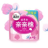 kotex 高洁丝 日用亲亲棉卫生巾 240mm 8+2片