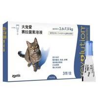 大宠爱 猫用内外驱虫滴剂 2.6-7.5kg 45mg*1支 *2件