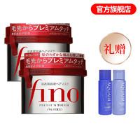 SHISEIDO 资生堂Fino发膜 芬浓滋润渗透发膜230g*2 护发素头发护理倒模营养 修复改善毛躁
