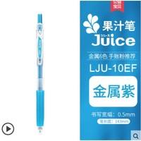 PILOT 百乐 LJU-10EF 果汁笔中性笔 0.5mm 单支装 多色可选