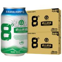 崂山啤酒  经典8度罐装酒  330ml*24听*2箱