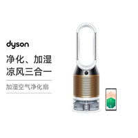 6日10点、考拉海购黑卡会员: dyson 戴森 PH02 智能加湿空气净化器