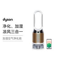 dyson 戴森 PH02 智能加湿空气净化器