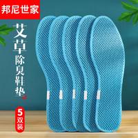 艾草防臭鞋垫减震除臭抗菌透气吸汗皮鞋鞋垫
