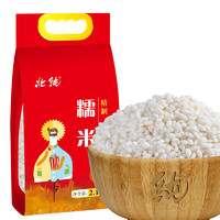 限地区:北纯  精制  糯米  2.18kg *8件