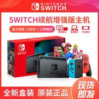 任天堂 Switch 日版 续航增强版 红蓝