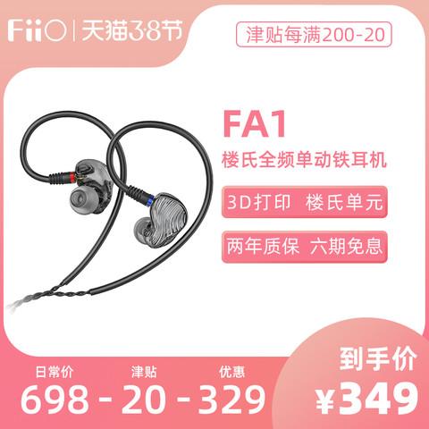 FiiO/飞傲 FA1楼氏单动铁HiFi高解析发烧入耳式耳机3D打印耳塞