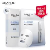 CHANDO 自然堂 烟酰胺细致提亮安瓶面膜 5片 *6件 +凑单品
