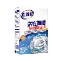 88VIP:老管家 洗衣机槽清洗剂 20g*26块 +凑单品