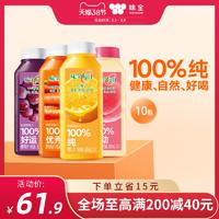 每日C果蔬汁橙汁300ml*10瓶果汁飲料組合果汁飲品 *3件