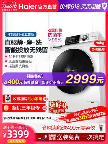 海尔10公斤kg洗衣机全自动家用直驱变频智能滚筒 EG10014BD959WU1