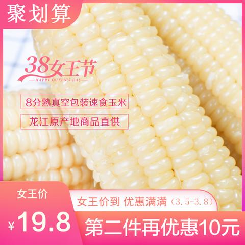 2020新鲜东北糯米玉米210g-300g*8棒真空非转基因粘甜玉米速食