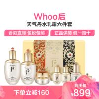 韩国Whoo后套装盒套装 护肤化妆品保湿面部护肤套装礼盒