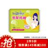 媖洁(INJEOLLY)迷你巾日用亲肤纯棉护翼型卫生巾180mm 18片