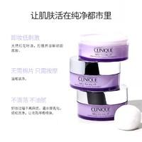 Clinique 倩碧 面部及眼部卸妆霜/紫胖子 125ml卸妆乳