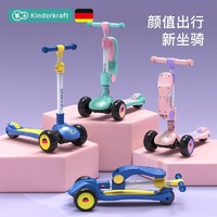 KinderKraft滑板车儿童
