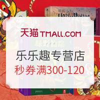 女神超惠买:天猫 38节 乐乐趣图书音像专营店 童书促销