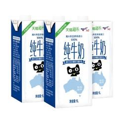 纽仕兰A2 β-酪蛋白全脂纯牛奶1L*3盒+ 欧丽薇兰特级初榨橄榄油红标1L+口罩垫片